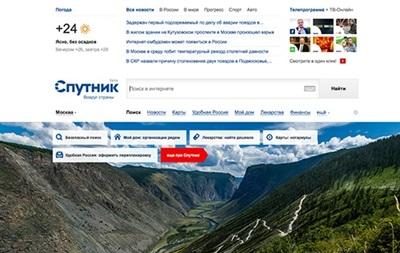 В России запустили интернет-поисковик Спутник