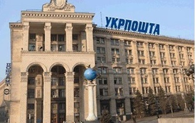 Укрпочта приостановила почтовые отправления в Крым