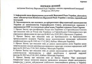 Регионалов обвинили в саботаже заседаний комитета по вопросам евроинтеграции