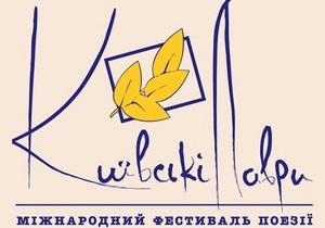 Более ста поэтов из девяти стран приедут на Киевские лавры-2011