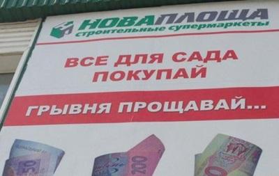 В Крыму сегодня - последний день хождения гривны, в супермаркетах ажиотаж