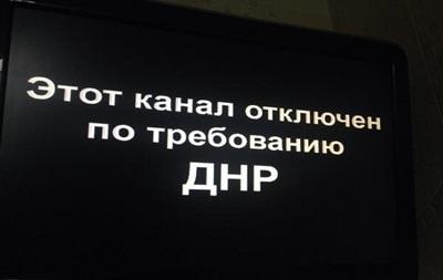 В Донецке по приказу ДНР временно отключили четыре украинских телеканала  - СМИ