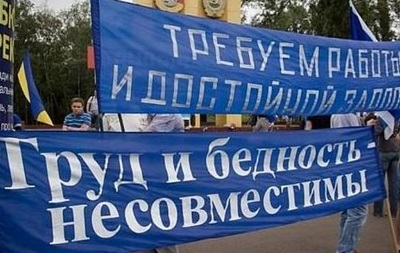 Пикетирование офиса АрселорМиттал