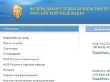 ФСБ России обновила официальный сайт
