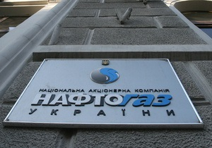 Газ - Нафтогаз - Газпром - топливо из германии оказалось дешевле