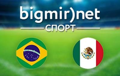 Бразилия – Мексика – 0:0 текстовая трансляция матча чемпионата мира 2014