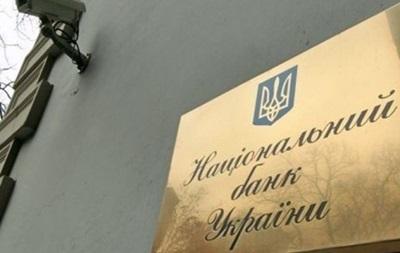 Нацбанк перенес из Донецка в Киев свою региональную расчетную сеть
