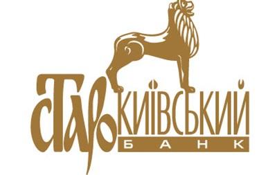 В Старокиевский банк ввели временную администрацию