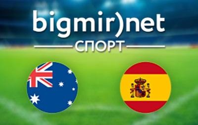 Австралия – Испания – 0:3 текстовая трансляция матча чемпионата мира 2014