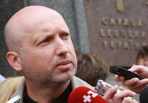 СБУ допросила Турчинова в качестве свидетеля по делу RosUkrEnergo