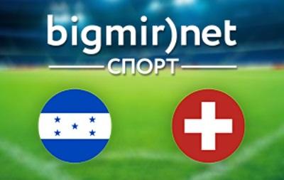 Гондурас – Швейцария – 0:3 текстовая трансляция матча чемпионата мира 2014