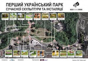 В столице открыли парк современной скульптуры и инсталляции Kiev Fashion Park