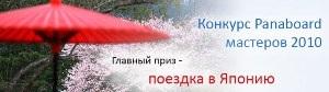 Конкурс Panaboard мастеров 2010.