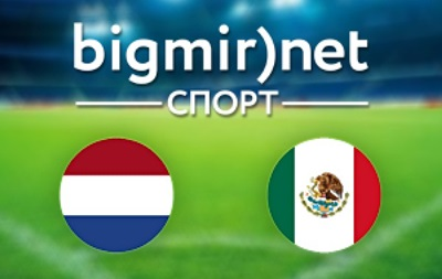 Нидерланды – Мексика – онлайн трансляция матча 1/8 финала чемпионата мира 2014