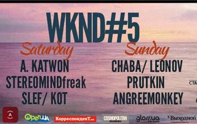 Киевский пляжный бар Angar Beach устраивает диско-уикенд