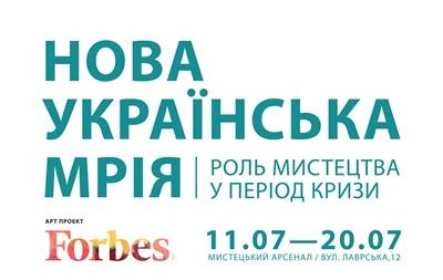 Forbes Украина организовывает выставку современного искусства Новая Украинская Мечта