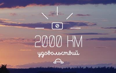 2000 километров удовольствия