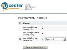 Началась регистрация кириллических доменов в зонах .net и .com