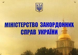 МИД: Киев считает неприемлемым отказ в визе по политическим причинам