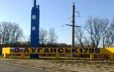 Луганск полностью обесточен