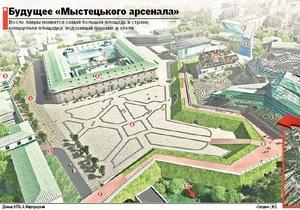 Возле Мистецького арсенала в Киеве может появиться самая большая площадь Украины