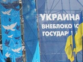Опрос: Большинство украинцев хотят в ЕС, но не хотят в НАТО