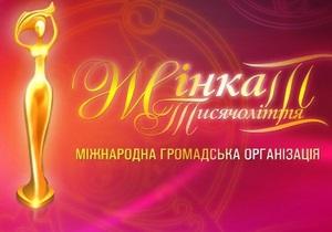 В Национальной опере Украины вручили премию Женщина III тысячелетия