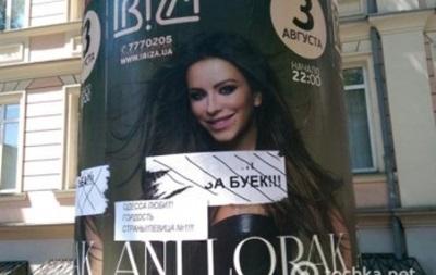 Ани Лорак  откупилась  от Евромайдана, обещавшего сорвать ее концерт в Одессе