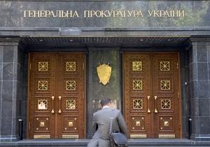 Генпрокуратура приняла критику Ющенко, но оценить ее отказалась