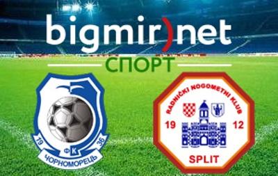 Черноморец – РНК Сплит – 0:0 текстовая трансляция ответного матча квалификации Лиги Европы