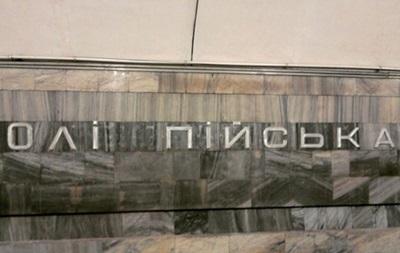 У Києві завтра через футбол можуть закрити три станції метро