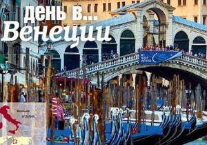 10 вещей, которые нужно знать о Венеции