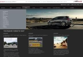 Запущен новый сайт компании Авто-Киев