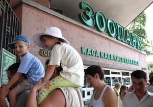 Вход в Киевский зоопарк завтра будет бесплатным