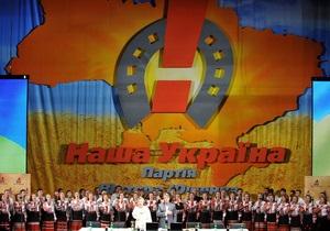 В Нашей Украине заявили, что Третьякова должны были исключить из партии
