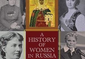 В США вышла книга История женщин в России с Тимошенко и княгиней Ольгой на обложке - Клеменс