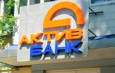 В Актив-Банк ввели временную администрацию