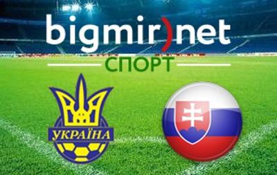 Украина – Словакия – 0:1 текстовая трансляция матча отбора на Евро-2016