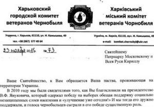 Харьковские чернобыльцы просят патриарха Кирилла молиться о вразумлении Януковича