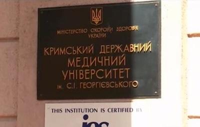 В Крыму студенты-медики выступили против  федерализации  вуза