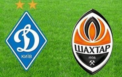 Билеты на матч Динамо – Шахтер стоят от 30 гривен