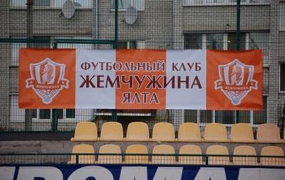 Перший пішов: Футбольний клуб з Ялти знімається з чемпіонату Росії