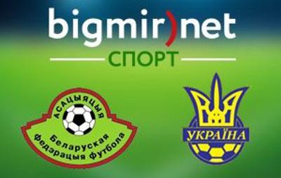Беларусь - Украина 0:2 онлайн трансляция матча отбора Евро-2016
