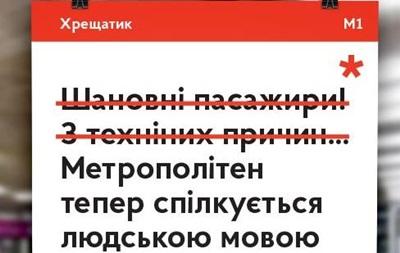 В Киевском метро появятся информационные плакаты на  человеческом языке