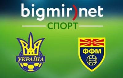 Украина - Македония - 1:0 Онлайн трансляция матча отбора на Евро-2016