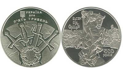 Нацбанк выпустил монету, посвященную поражению российских войск
