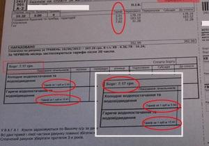 УП: Киевлянам пришли платежки с повышенными тарифами