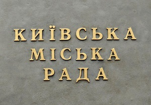 Депутаты Киевсовета создали фракцию Республика Киев-Наш Святошинский