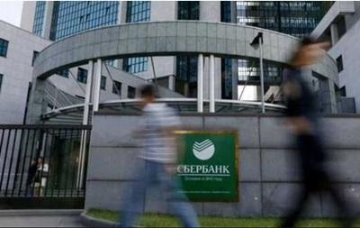 Сбербанк РФ обратился в суд ЕС с иском об отмене санкций