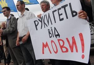 Опрос: 26%  украинцев считают необходимым сделать русский язык вторым государственным